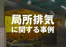 局所排気装置に関する事例