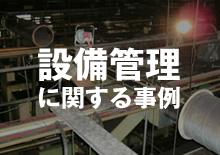 設備管理に関する事例