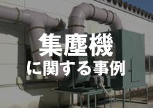 集塵機に関する事例