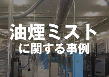 油煙ミストに関する事例