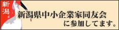 新潟県中小企業家同友会はこちら
