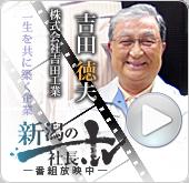新潟の社長.tv